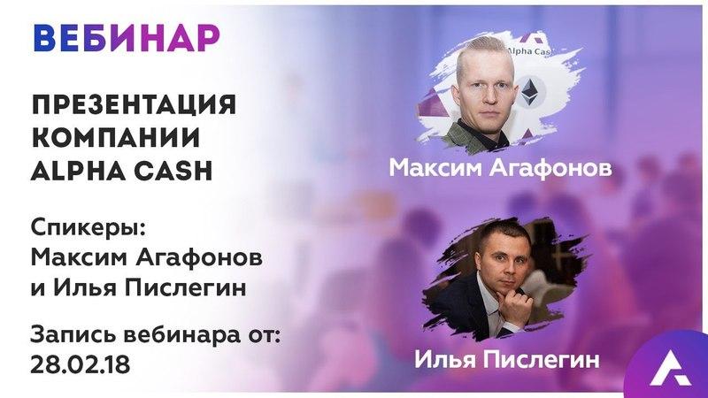 Вебинар Максима Агафонова и Ильи Пислегина. Аlpha Cash