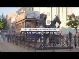 Петербурговедение: Конка у метро «Василеостровская»