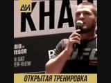 Российский боец UFC Хабиб Нурмагомедов