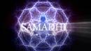 Samadhi Part 1 - Maya Russian Самадхи, Часть 1. Майя, иллюзия обособленного Я