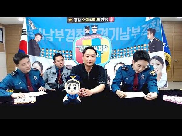 20180524 Junchan Live on FB gyeonggi police