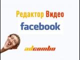 В Фейсбуке появится редактор видео