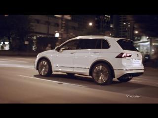 Встречайте новый Volkswagen Tiguan Sportline