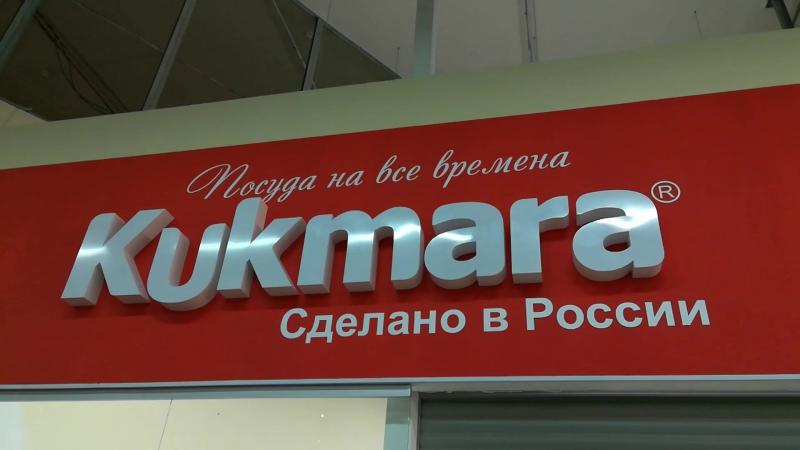 Световой режим работы вывески для магазина Kukmara