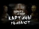 LAYERS OF FEAR - МЕЧТА ХУДОЖНИКА | Ночь страха