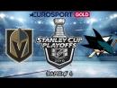 Vegas Golden Knights vs San Jose Sharks | 06.05.2018 | Round 2 | Game 6 | NHL Stanley Cup Playoffs 2018 | Eurosport Gold RU