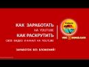 VideoBonus.click Заработок без вложений в интернете