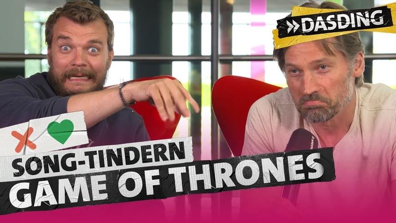 Song-Tindern Game of Thrones – Jaime Lannister und Euron Greyjoy - GoT Ende = Karotte!   DASDING