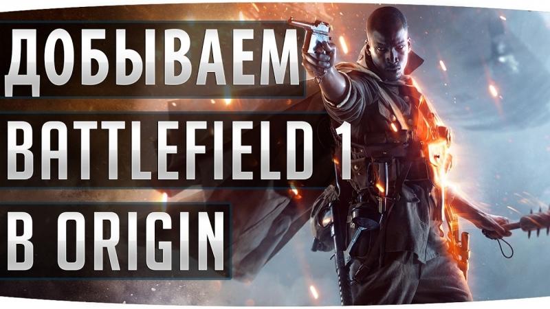 [Злой Геймер] Как получить Battlefield 1. Как получить игру Батлфилд 1.