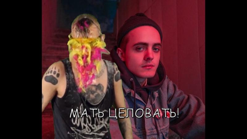 Пошлая Молли Х PUNKISS - Мать Целовать