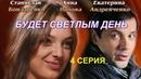 БУДЕТ СВЕТЛЫМ ДЕНЬ Сериал.2018 4 Серия.Мелодрама.HD 720p