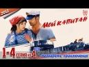 Мой капитан / HD 720p / 2012 (приключения, мелодрама). 1-4 серия из 4