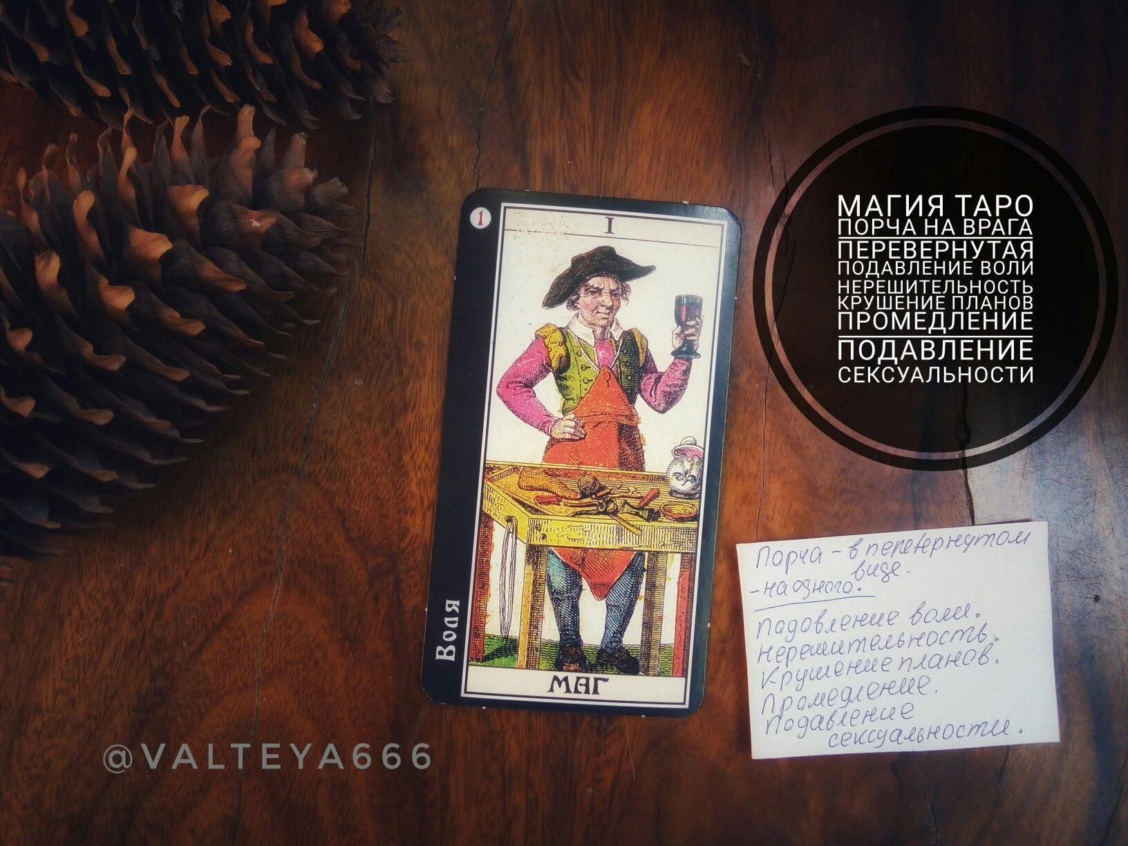 Хештег таро на   Салон Магии и мистики Елены Руденко ( Валтеи ). Киев ,тел: 0506251562  Xa-l1Hh2MO8