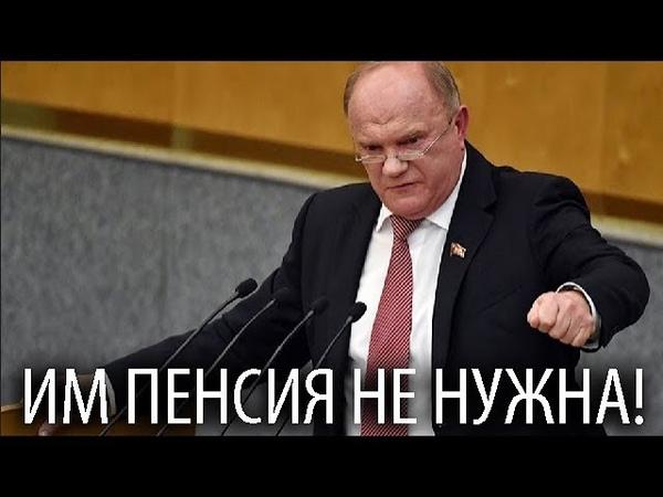 СРОЧНО! Зюганов РАСКРЫЛ зарплату ГЛАВНОГО автора пенсионной реформы Россия 2018