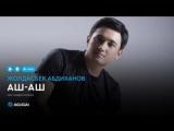 Жолдасбек Абдиханов - Ж рег н ес г н аш-аш (аудио) (240p)