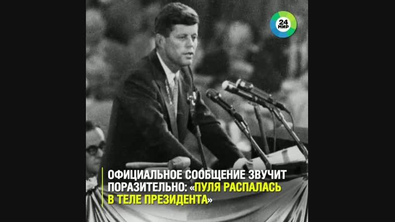Загадка убийства Кеннеди