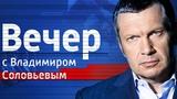 Вечер с Владимиром Соловьевым от 29.07.18