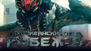 Тихоокеанский рубеж 3 Обзор / Тизер-трейлер 2 на русском