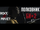 БИ - 2 - Nail Shary - Полковник (Cover by ROCK PRIVET)