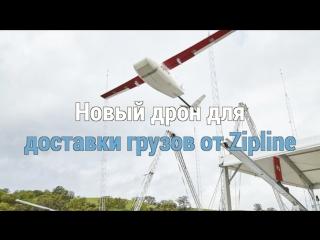 Новый дрон для доставки грузов от Zipline
