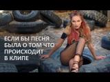 Премьера! ХАННА - ПУЛИ (Если Бы Песня Была О том Что Происходит В Клипе)