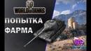 World of Tanks ► Немного фарма серебра.