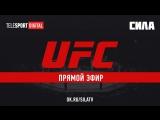 UFC FIGHT NIGHT 122: СУОНСОН vs. ОРТЕГА (Прямая трансляция в 02:30 МСК3