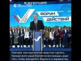 Выступление Владимира Путина на