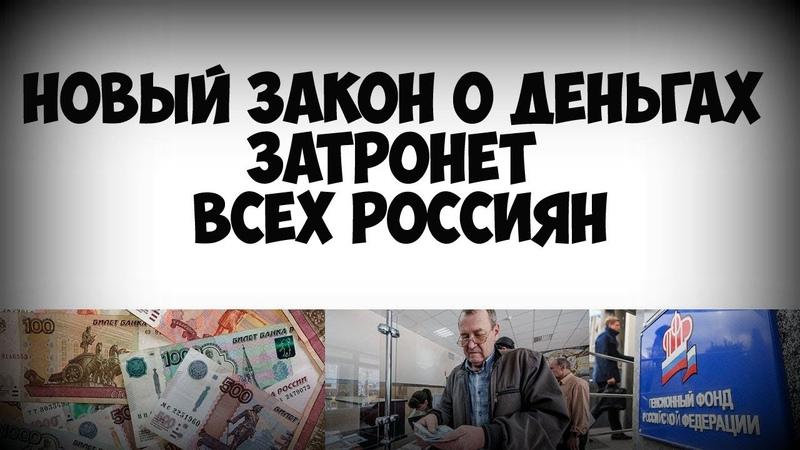 Новый закон о деньгах затронет всех россиян