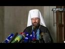Пресс подход по итогам заседания Синода РПЦ о ситуации в православной церкви LIVE