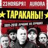 Тараканы! — Санкт-Петербург — 23 ноября