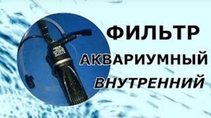 Внутренний фильтр для аквариума Aquael FAN
