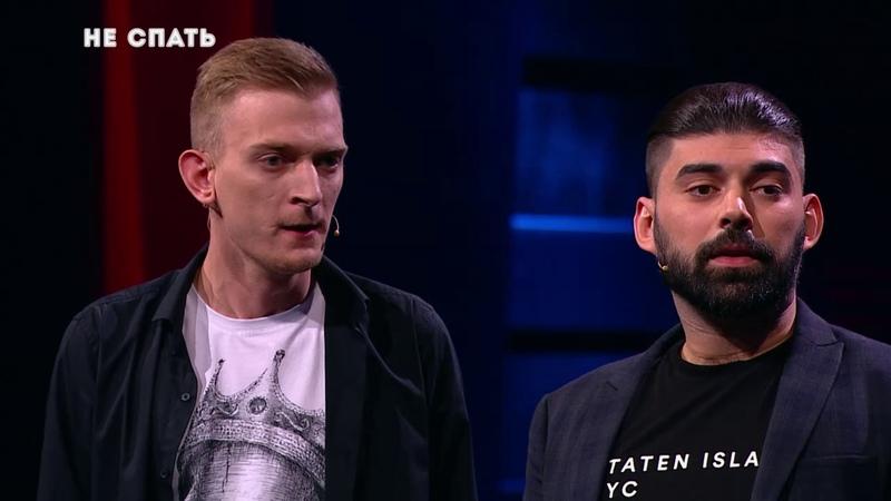 Не спать Эдик и Зотин Зачем отверстие в туалетной кабинке в ночном клубе