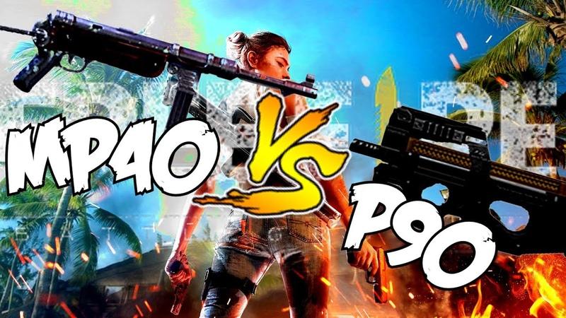 ВОЙНА ОРУЖИЯ | MP40 VS P90 | САМЫЙ ПОДРОБНЫЙ ОБЗОР! WTF?