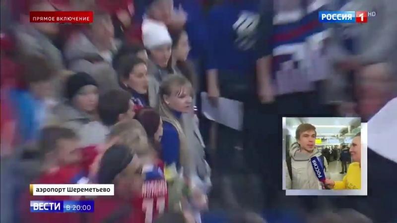 Россия 24 - Встреча в Шереметьеве: российские олимпийцы вернулись с Игр в Пхенчхане - Россия 24