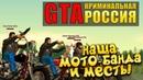 НАША НОВАЯ БАНДА! - МЕСТЬ ЗА УВОЛЬНЕНИЕ! - GTA КРИМИНАЛЬНАЯ РОССИЯ Rpbox 9