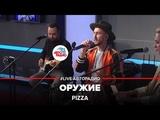 PIZZA (Пицца) - Оружие (LIVE Авторадио, шоу Мурзилки Live, 11.09.18)