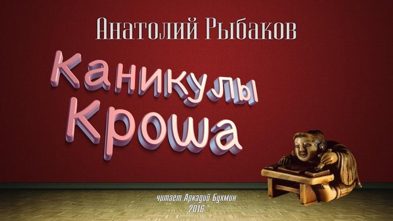 Каникулы Кроша А Рыбаков книга вторая СССР