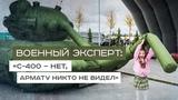 Военный эксперт: «С-400 – не существует, Армату никто не видел» (Руслан Осташко)