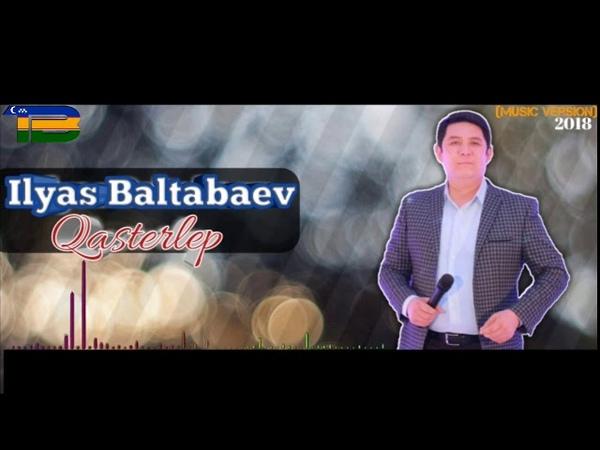 Ilyas Baltabaev_Qasterlep | Ильяс Балтабаев_Қастерлеп (music version)