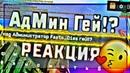 РЕАКЦИЯ ИГРОКОВ НА ГЕЯ В GTA SAMP ANDROID