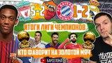 Лига Чемпионов и Золотой Мяч 2018 | Трансферы Барселоны | Салах vs Месси vs Роналду |