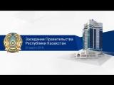 Онлайн-трансляция заседания Правительства РК — 20.03.2018