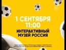 1 сентября Большая игра в Волгограде!