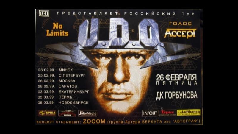 Послеконцертное интервью с Удо 26 02 99 Москва