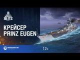 World of Warships Blitz: Prinz Eugen уже здесь!