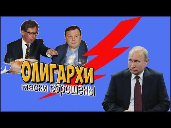 ✅ Олигархи выступили против Путина