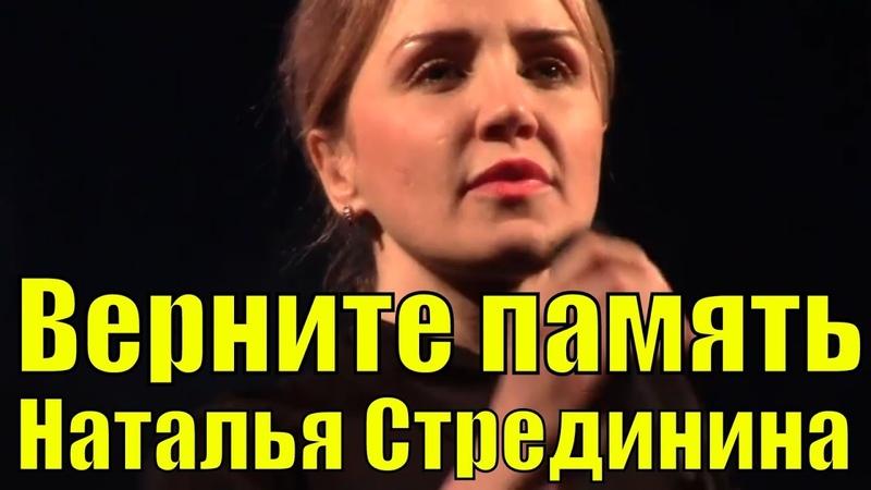 Песня Верните память Наталья Стрединина номинация исполнители песен профессиональных авторов