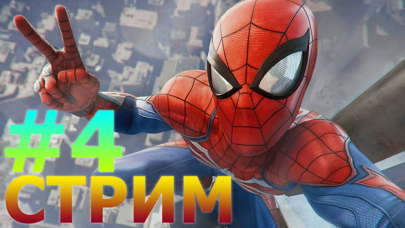 SPIDER MAN НА PS4 PRO СТРИМ 4 - ПАУЧОК НА СТРЕМЕ