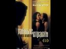 Тайные страсти _ Choses secretes (2002) Франция